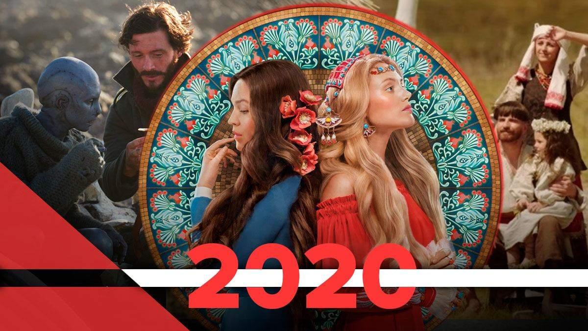 Українські фільми 2020 року: огляд стрічок