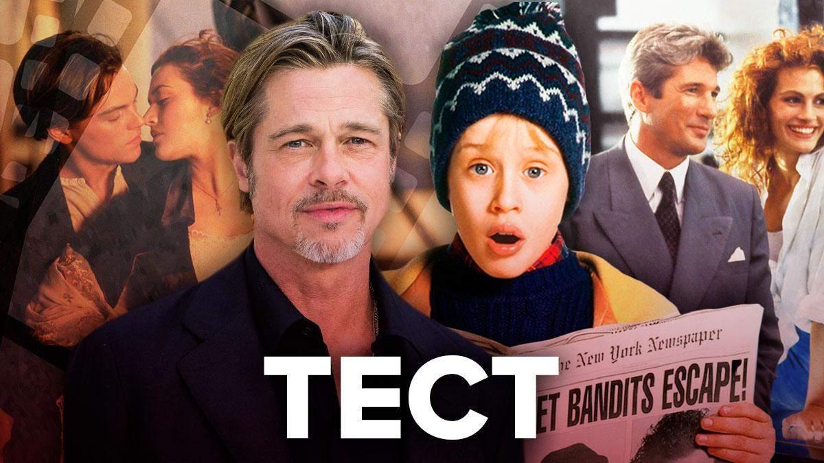 Тест на знание культовых фильмов Голливуда