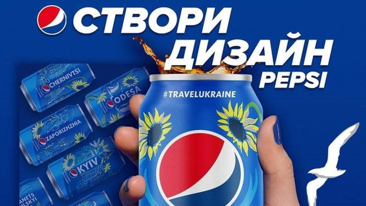 Твоє місто на банці Pepsi: як створити дизайн банки і отримати призи