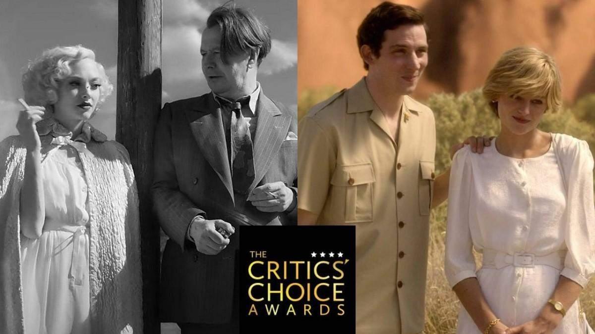 Найкращі фільми і серіали – Critics' Choice Movie Awards 2021