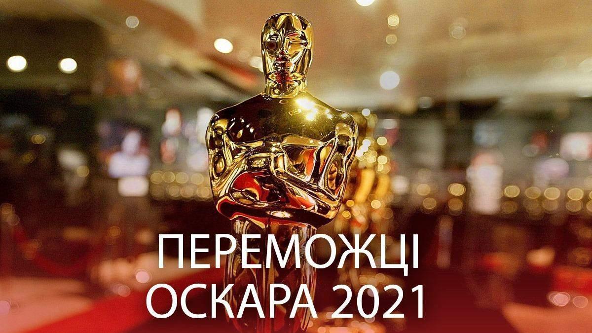 Хто переміг у премії Оскар 2021 – список переможців