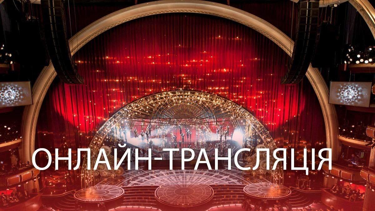 Оскар 2021: смотреть онлайн – трансляция премии