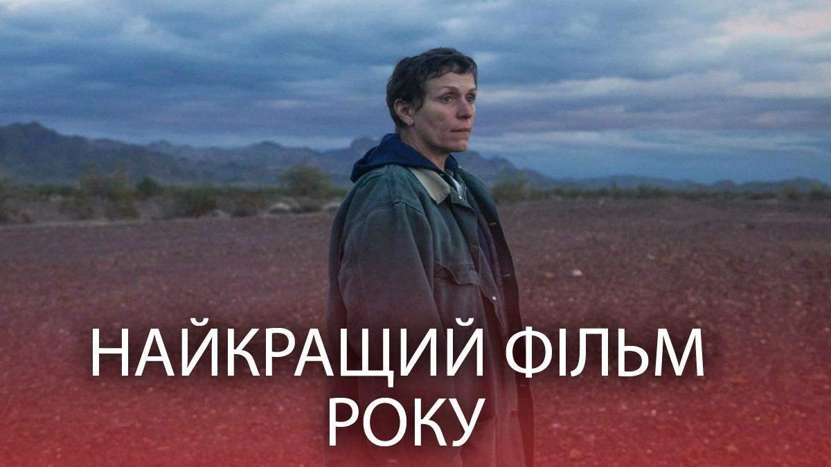 Премія Оскар 2021: кращий фільм року – все про лауреата