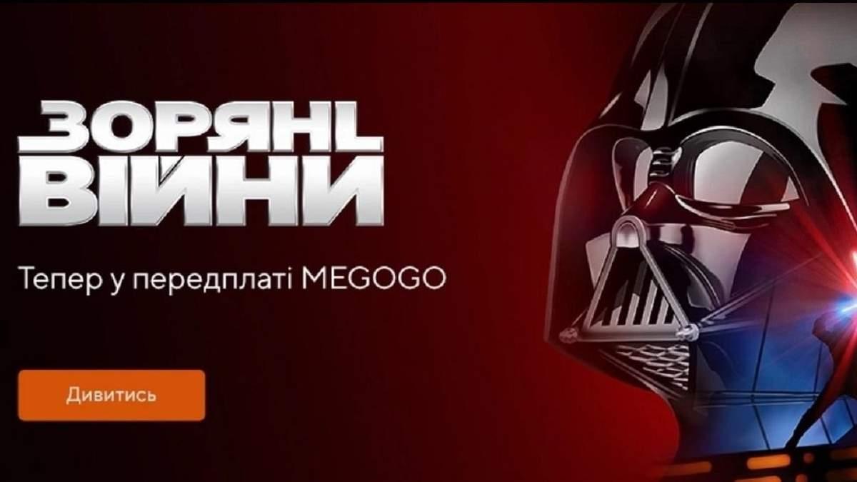 """""""Зоряні війни"""" та фільми від Marvel: Megogo поповнила колекцію контентом Disney"""