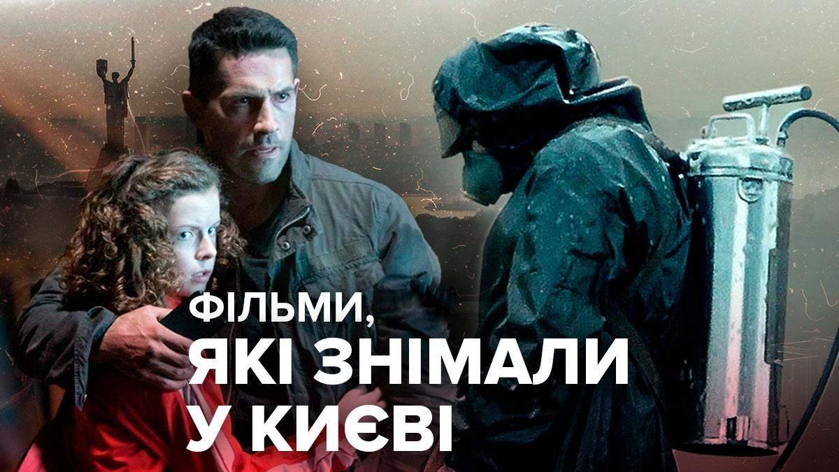 Кино в Киеве: какие фильмы и сериалы снимали в столице Украины