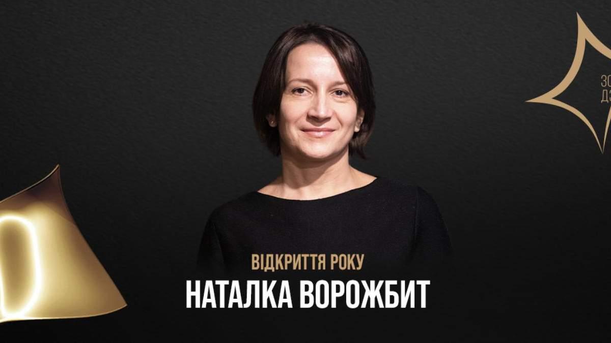 Наталка Ворожбит стала переможницею кінопремії  Золота Дзиґа 2021