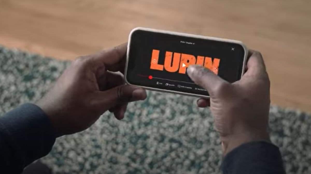 Назва серіалу Люпен 2021 французькою: смішне відео на Netflix