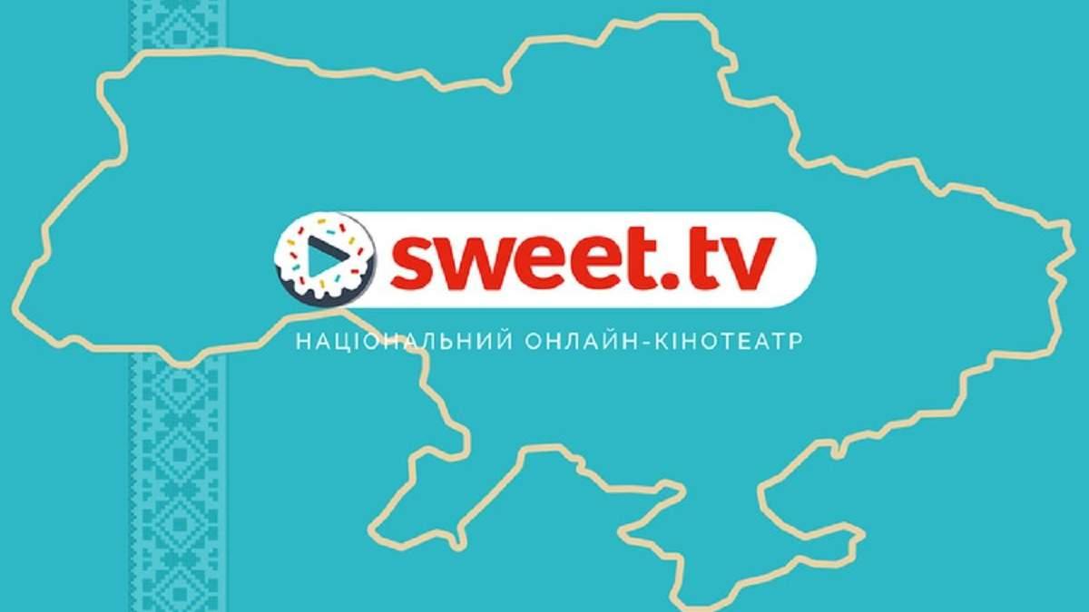 Яке кіно подобається українцям за версією SWEET.TV