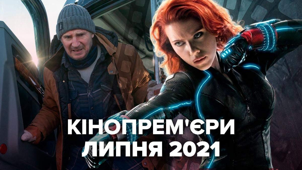 7 довгоочікуваних кінопрем'єр липня 2021 року