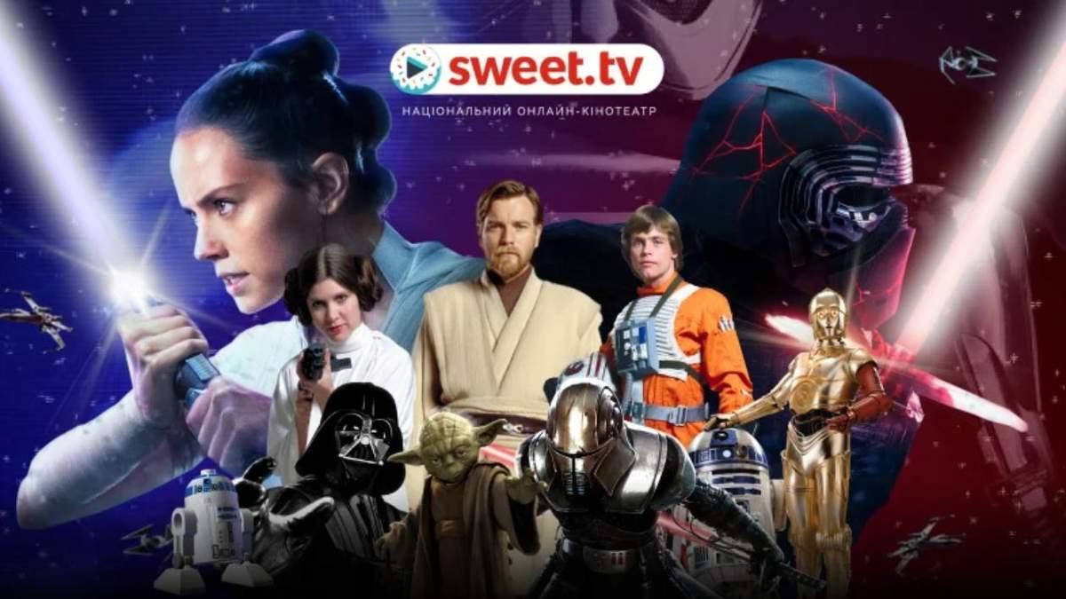 SWEET.TV открыл доступ ко всем фильмам саги Звездные войны