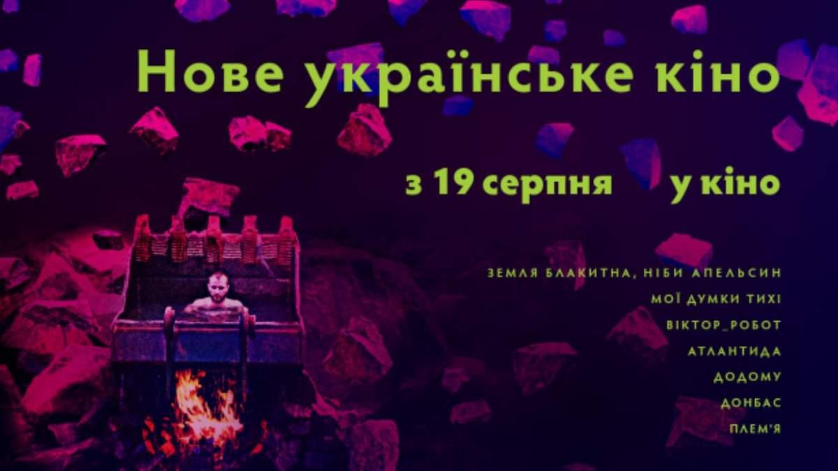 Лучшие современные украинские фильмы с 19 августа 2021