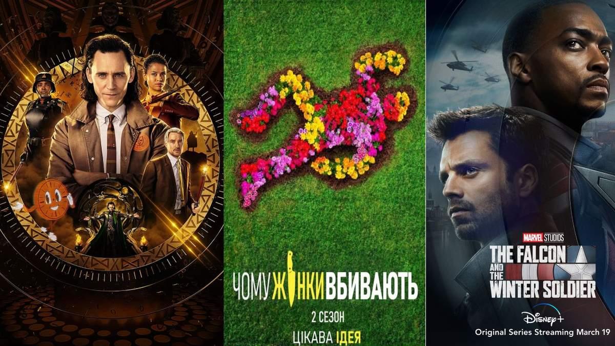 Сучасні фільми та серіали із українською озвучкою – ВандаВіжн
