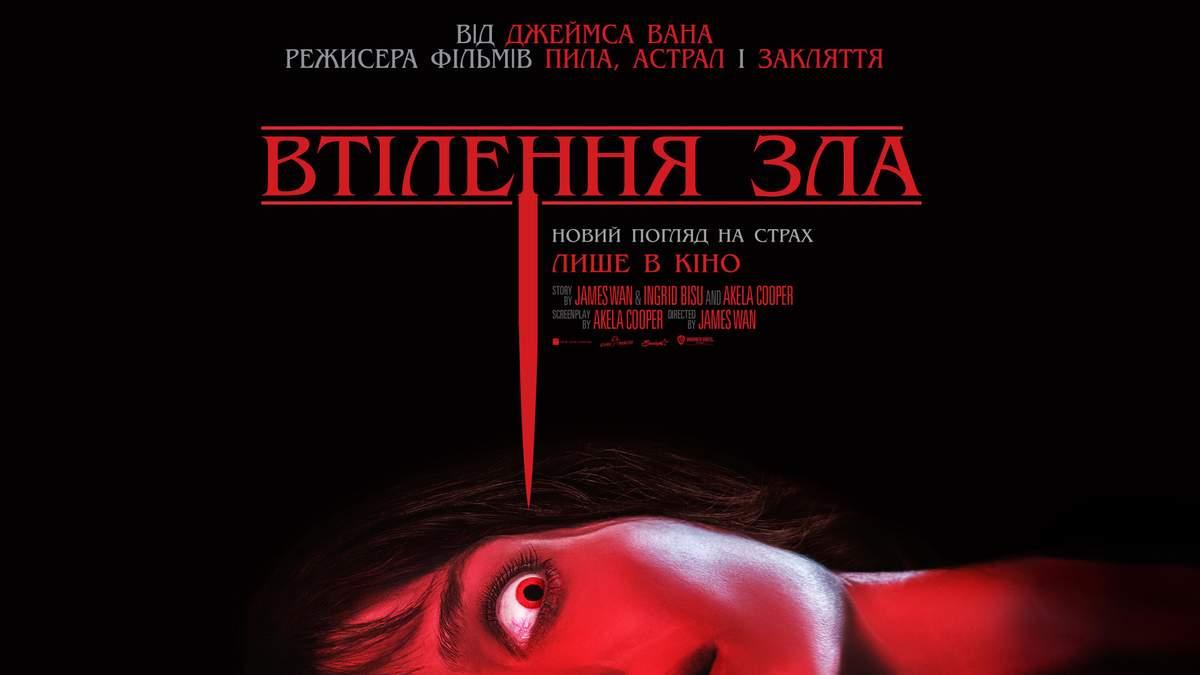 Воплощение зла Malignant 2021: Украинский трейлер, актеры