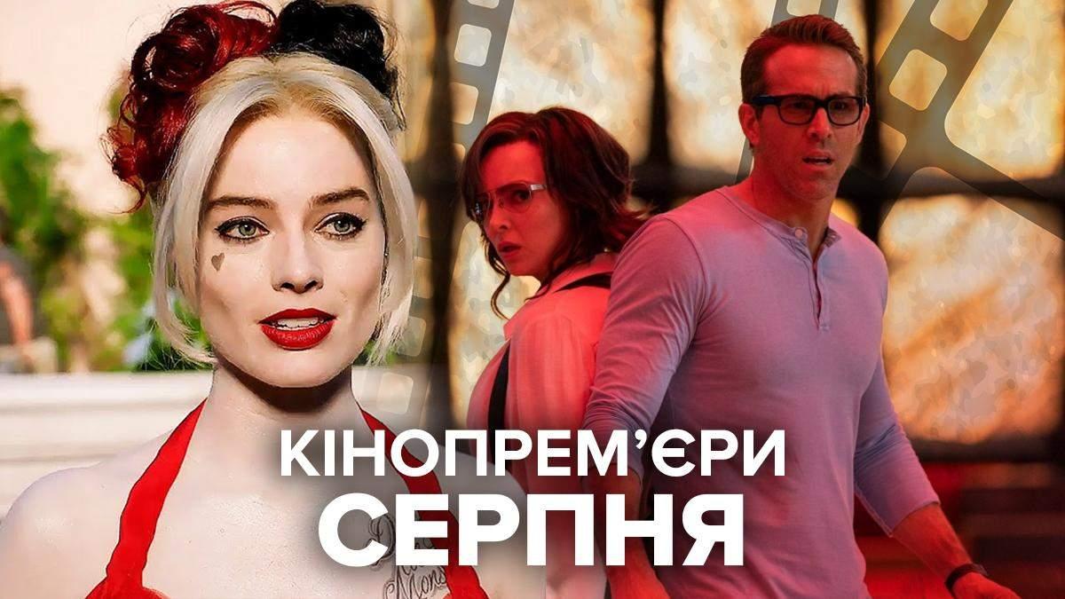 Самые интересные премьеры августа 2021, которых ждет весь мир