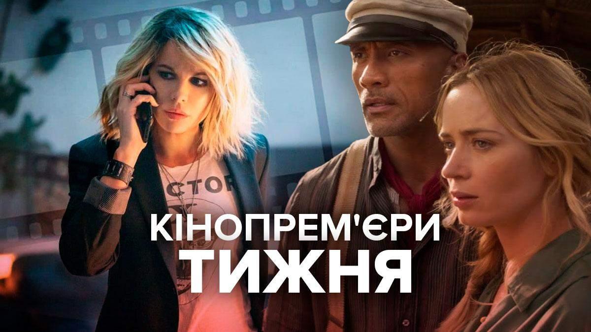 Три горячие кинопремьеры последнего недели июля