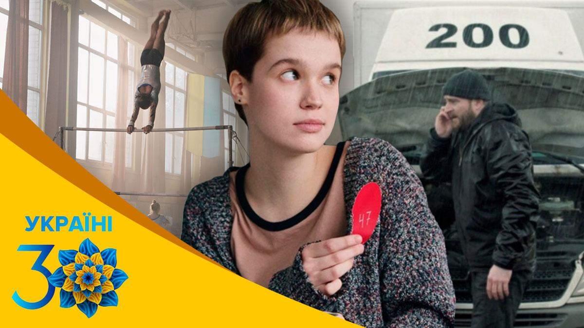 Сучасні українські фільми на міжнародних фестивалях