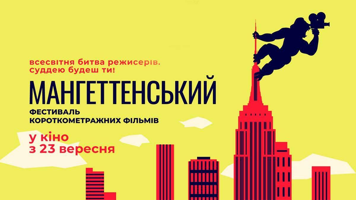 Мангеттенський фестиваль короткометражних фільмів 2021 оголосив програму - Україна новини - Кіно
