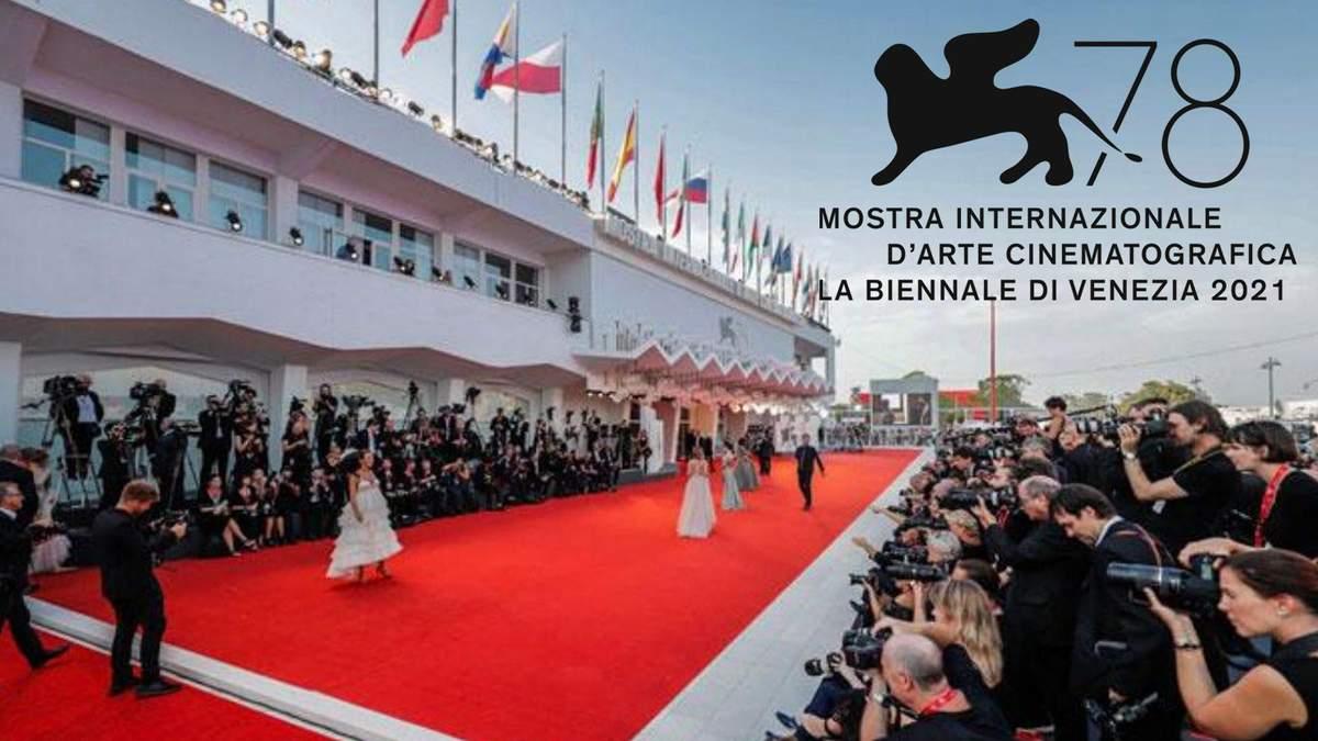Венеційський міжнародний кінофестиваль 2021: програма