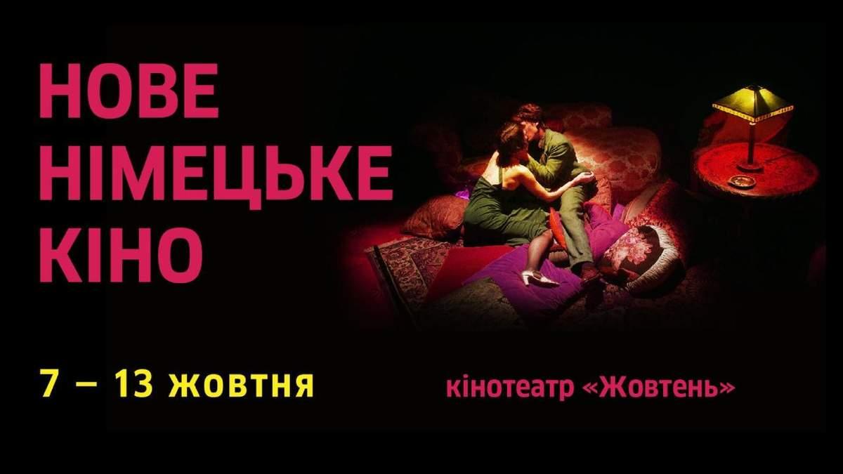 """""""Поганий сусід"""" Даніеля Брюля і """"Клео"""" – фестиваль """"Нове німецьке кіно"""" оголосив програму - Кіно"""