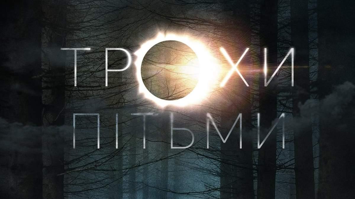В Україні знімуть фільм за романом Любка Дереша – що відомо про нову містичну драму - Кіно