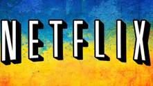 Исторический момент: фильм на Netflix первым получил украинскую озвучку и субтитры