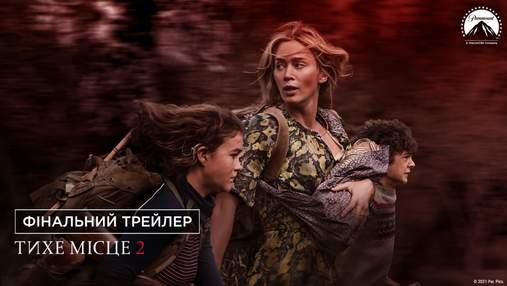 """""""Тихое место 2"""" : зрителей сбил с толку финальный трейлер хоррора"""
