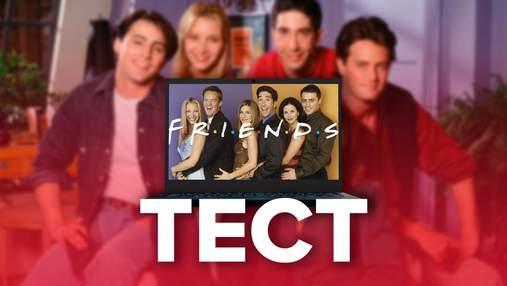 """Як добре ви знаєте серіал """"Друзі"""": тест для справжніх фанатів ситкому"""