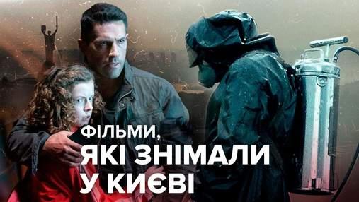 Голлівуд та європейське кіно у Києві: які фільми та серіали знімали в мальовничій столиці