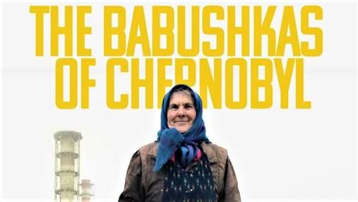"""""""Чорнобильські бабусі"""": у Києві покажуть фільм про жінок, що досі живуть у зоні відчуження"""