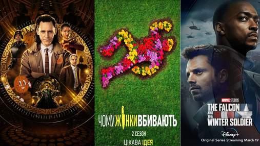"""""""ВандаВіжн"""", """"Локі"""": сучасні фільми та серіали 2021 року із українською озвучкою"""