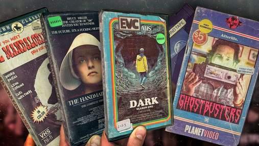 Як би виглядали сучасні фільми та серіали на обкладинках відеокасет 80-90-х: ностальгічні фото