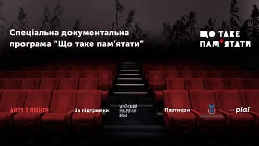 До Дня пам'яті захисників України у Києві покажуть фільми про героїв війни на Донбасі: програма