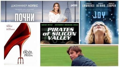 Досягнути бажаного: 5 мотивуючих фільмів про бізнес та кар'єру