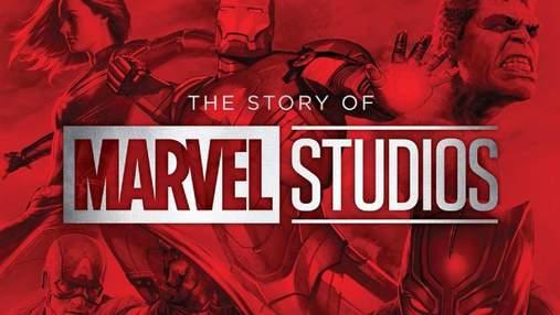 Історія створення свого кіновсесвіту: Marvel Studios анонсувала нову книгу