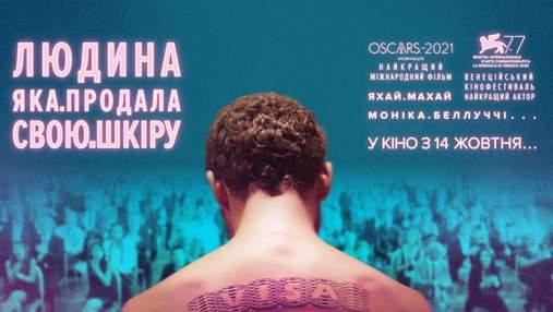 Фільм з Монікою Белуччі, номінований на Оскар, вийде в прокат у жовтні
