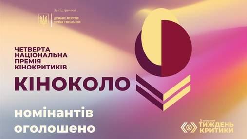 """""""Носоріг"""" і """"Стоп-Земля"""" – в лідерах: премія """"Кіноколо-2021"""" оголосила номінантів"""
