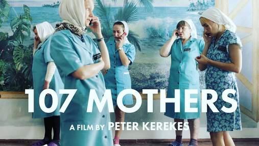 """Фільм """"Цензорка"""", знятий спільно з Україною, поїде на Оскар від Словаччини"""